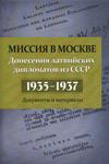 Миссия в Москве. Донесения латвийских дипломатов из СССР, 1935–1937 гг.