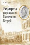 Реформа управления Екатерины Второй