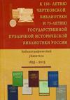 К 150-летию Чертковской библиотеки и 75-летию Государственной публичной исторической библиотеки России