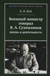 Военный министр В.А. Сухомлинов: жизнь и деятельность