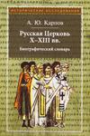 Русская Церковь X–XIII вв.