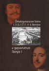 Освободительная война 1703-1711 гг. в Венгрии и дипломатия Петра I