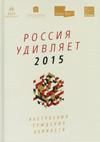 Россия удивляет. 2015: настроения, суждения, ценности