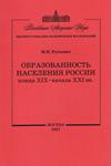 Образованность населения России конца XIX – начала XXI вв.