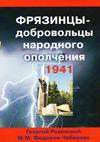 Фрязинские добровольцы. 1941 г. Щелковский батальон народного ополчения