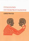 Итальянский язык. Практический курс устного перевода