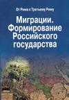Миграции. Формирование Российского государства