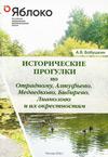Исторические прогулки по Отрадному, Алтуфьево, Медведково, Бибирево, Лианозово и их окрестностям