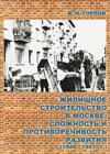 Жилищное строительство в Москве: сложность и противоречивость развития (1946–1991 гг.)