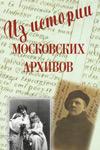 Из истории московских архивов