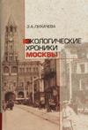 Экологические хроники Москвы