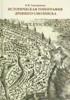 Историческая топография древнего Смоленска