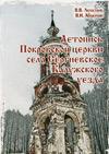 Летопись Покровской церкви села Сергиевское Калужского уезда