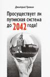 Просуществует ли путинская система до 2042 года?