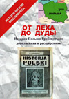 От Леха до Дуды. История Польши Гроблинского дополненная и расширенная