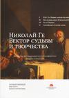 Николай Ге. Вектор судьбы и творчества
