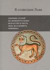В созвездии Льва: Сборник статей по древнерусскому искусству в честь Льва Исааковича Лифшица