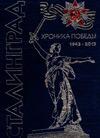 Сталинград. Хроника победы. 1943–2013