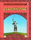 Сталинград. Победа на Волге. 1942–1943