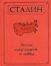 Сталин. Эпоха свершений и побед