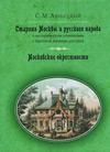 Старина Москвы и русского народа в историческом отношении с бытовой жизнью русских; Московские окрестности