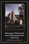 Макариево-Писемский Спасо-Преображенский монастырь
