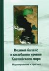 Водный баланс и колебания уровня Каспийского моря