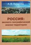 Россия. Эколого-географический анализ территории