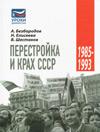 Перестройка и крах СССР. 1985–1993