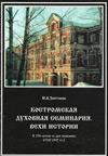 Костромская духовная семинария. Вехи истории