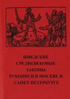 Шведские средневековые законы: рукописи в Москве и Санкт-Петербурге