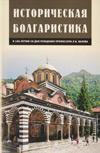 Историческая болгаристика