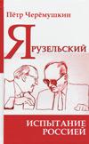 Ярузельский: испытание Россией