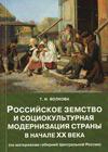 Российское земство и социокультурная модернизация страны в начале ХХ века (по материалам губерний Центральной России)