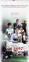 [Кино Северной Кореи] 2017 = 106 год чучхе