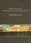 Переписные книги Великого Устюга начала XVIII века