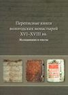 Переписные книги вологодских монастырей XVI–XVIII вв.