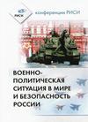 Военно-политическая ситуация в мире и безопасность России