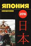 Япония 2016