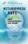 Метаморфозы мира. Новая геополитическая роль России
