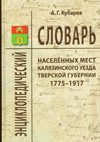 Словарь населённых мест Калязинского уезда Тверской губернии (1775–1917)