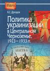 Политика украинизации в Центральном Черноземье, 1923–1933 гг.