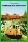 Сложнейший этап большого пути: Узкоколейные железные дороги Литвы. 2015 год