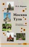 Москва – Тула