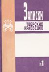 Записки тверских краеведов