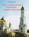 Храмы и культовые сооружения Ростова-на-Дону, утраченные и существующие