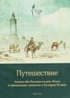 Путешествие Ахмеда ибн-Фадлана на реку Итиль и официальное принятие в Булгарии Ислама