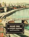 Русский город на почтовой открытке конца XIX – начала XX века