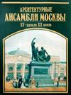 Русское градостроительное искусство