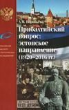 Прибалтийский вопрос: эстонское направление (1920–2016 гг.)